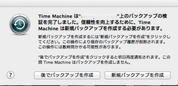 20130102timemachine.jpeg